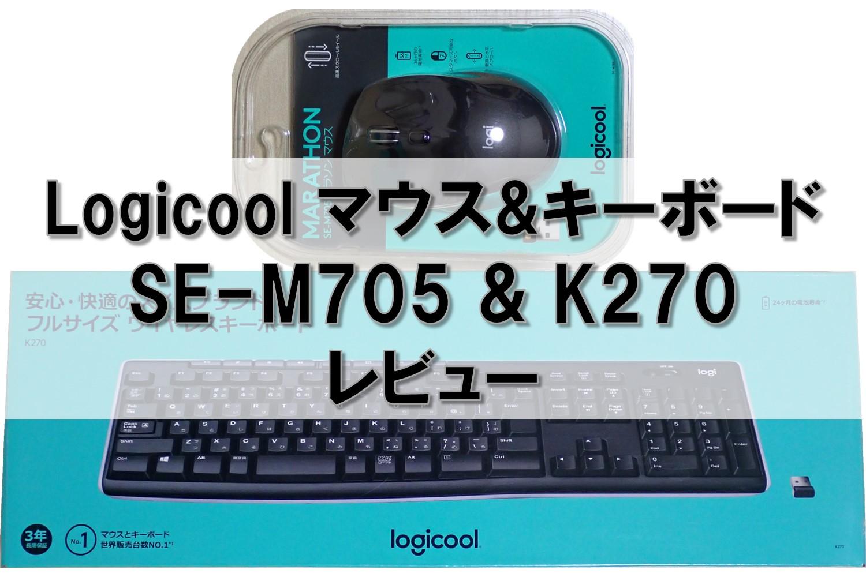 Logicool ロジクール SE-M705・K270 レビュー