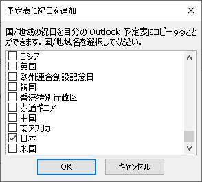 Office 365 Outlook 予定表