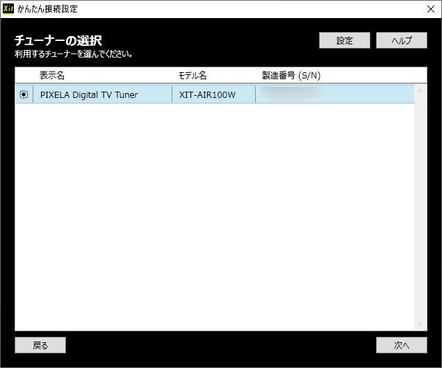 Xit wirelessアプリをPCに設定する手順 チューナーの選択