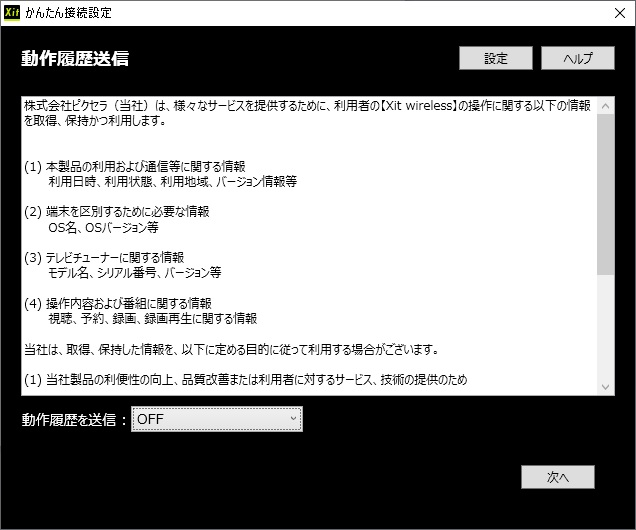 Xit wirelessアプリをPCに設定する手順 動作履歴送信