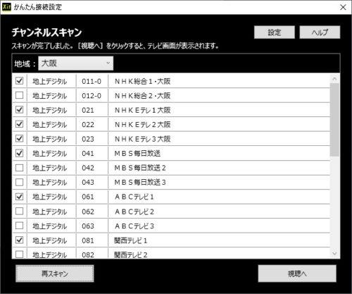 Xit wirelessアプリをPCに設定する手順 チャンネルスキャン