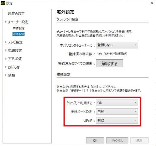 Xit wirelessアプリをPCに設定する手順 リモート視聴設定