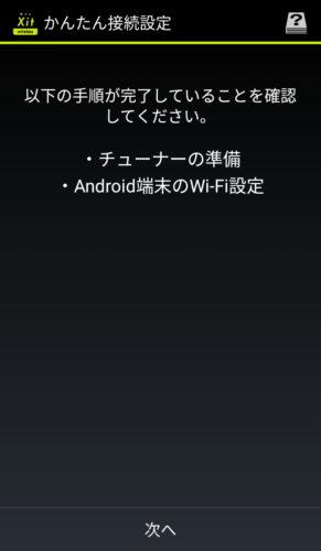Xit wirelessアプリをスマホ・タブレットに設定する手順