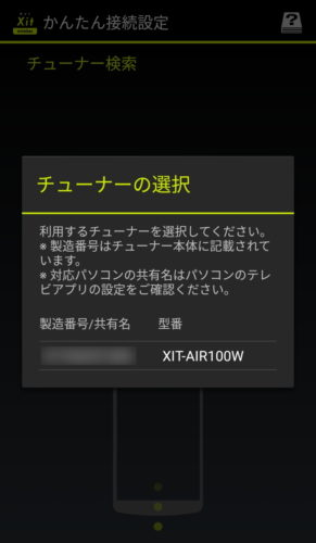 Xit wirelessアプリをスマホ・タブレットに設定する手順 チューナーの選択