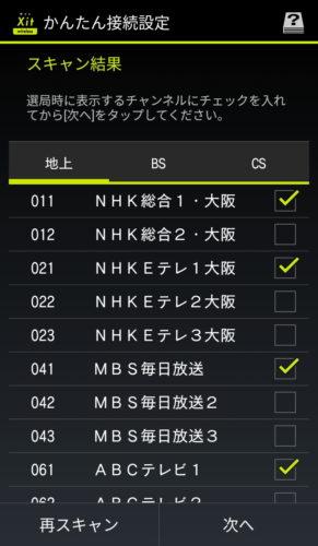 Xit wirelessアプリをスマホ・タブレットに設定する手順 チャンネルスキャン