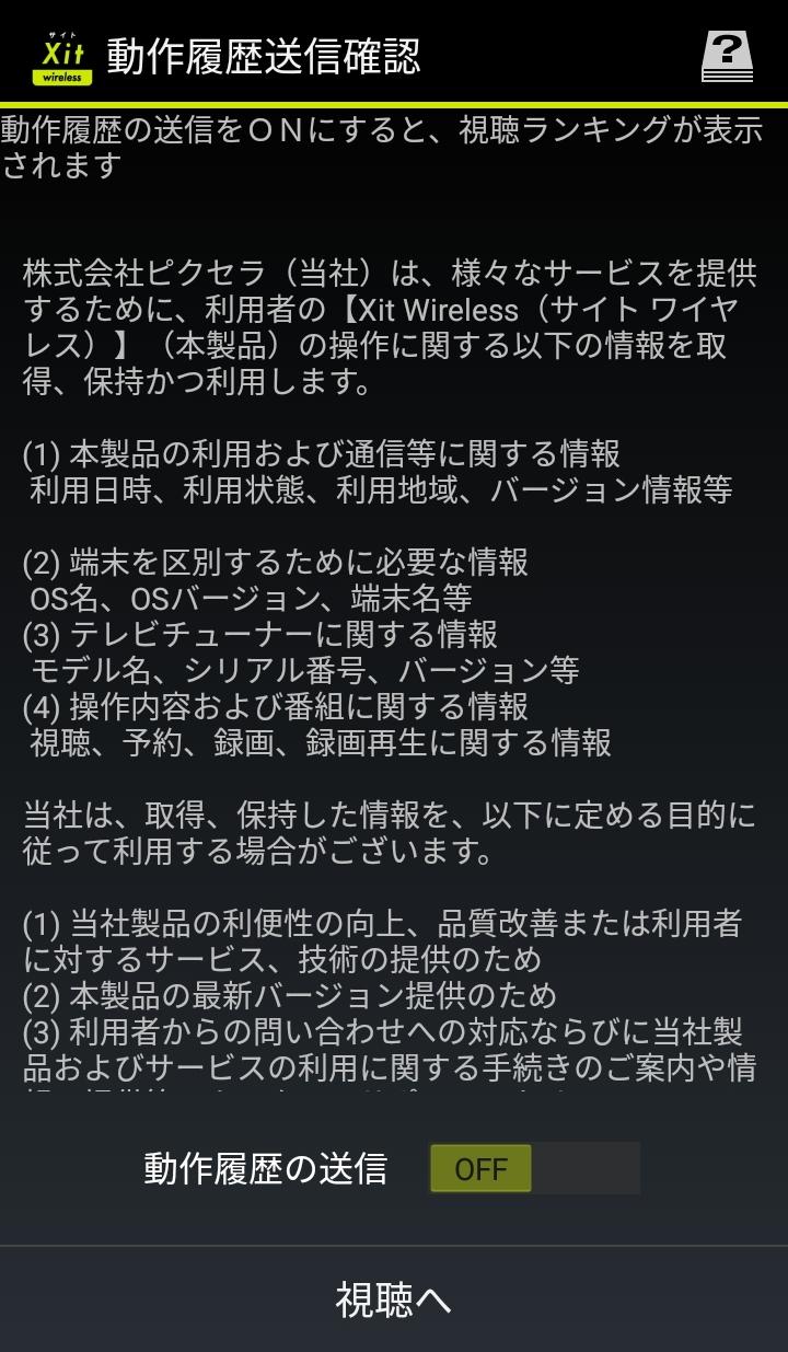 Xit wirelessアプリをスマホ・タブレットに設定する手順 動作履歴送信確認