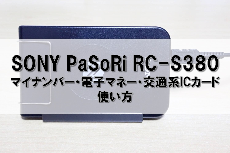 PaSoRi RC-S380 マイナンバー・電子マネー・交通系ICカードの使い方