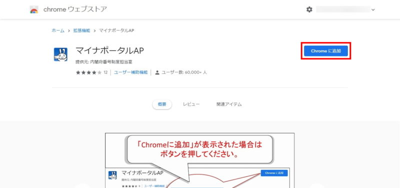 マイナポータルAP Chrome版