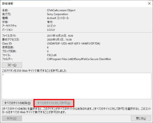 アドオン CFeliCaAccessor Objectの設定