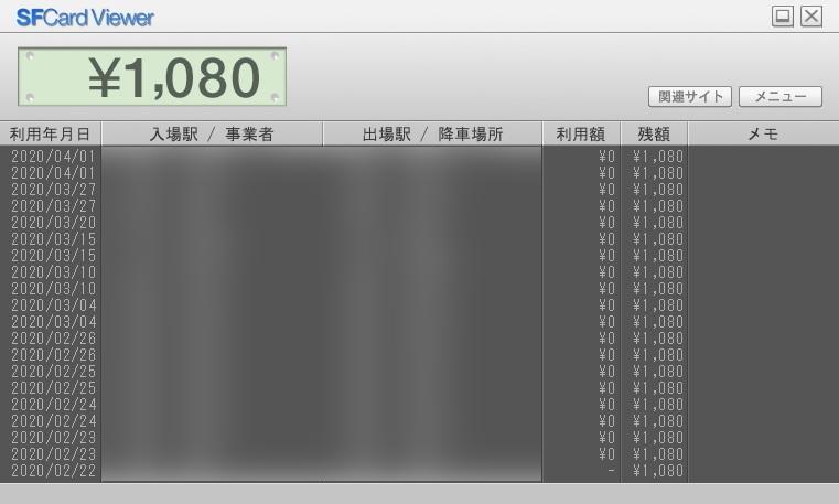 SFCard Viewer 2で交通系ICカードの利用明細・残額確認