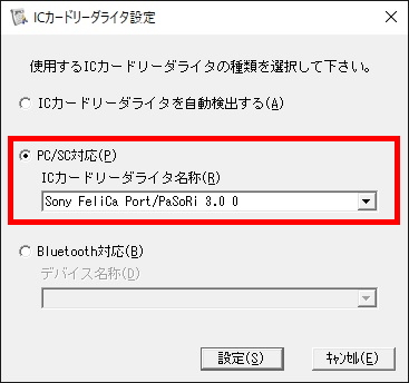JPKI利用者ソフトのICカードリーダライタ設定