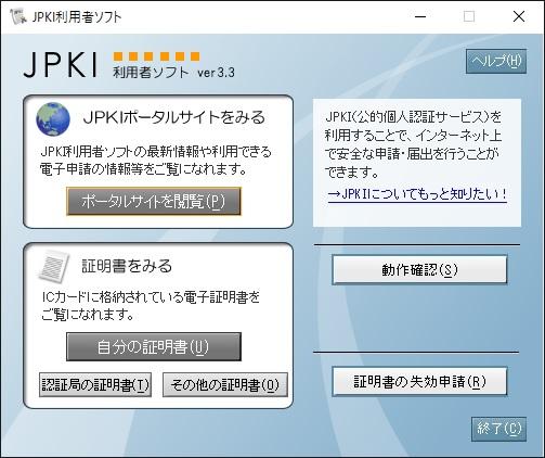 JPKI利用者ソフト(利用者クライアントソフト)