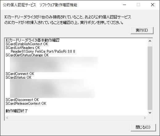 JPKI利用者ソフトの動作確認