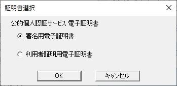 JPKI利用者ソフトで自分の電子証明書の内容確認