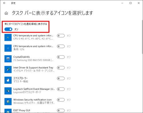 Windows 10のタスクバー通知領域アイコンの表示設定