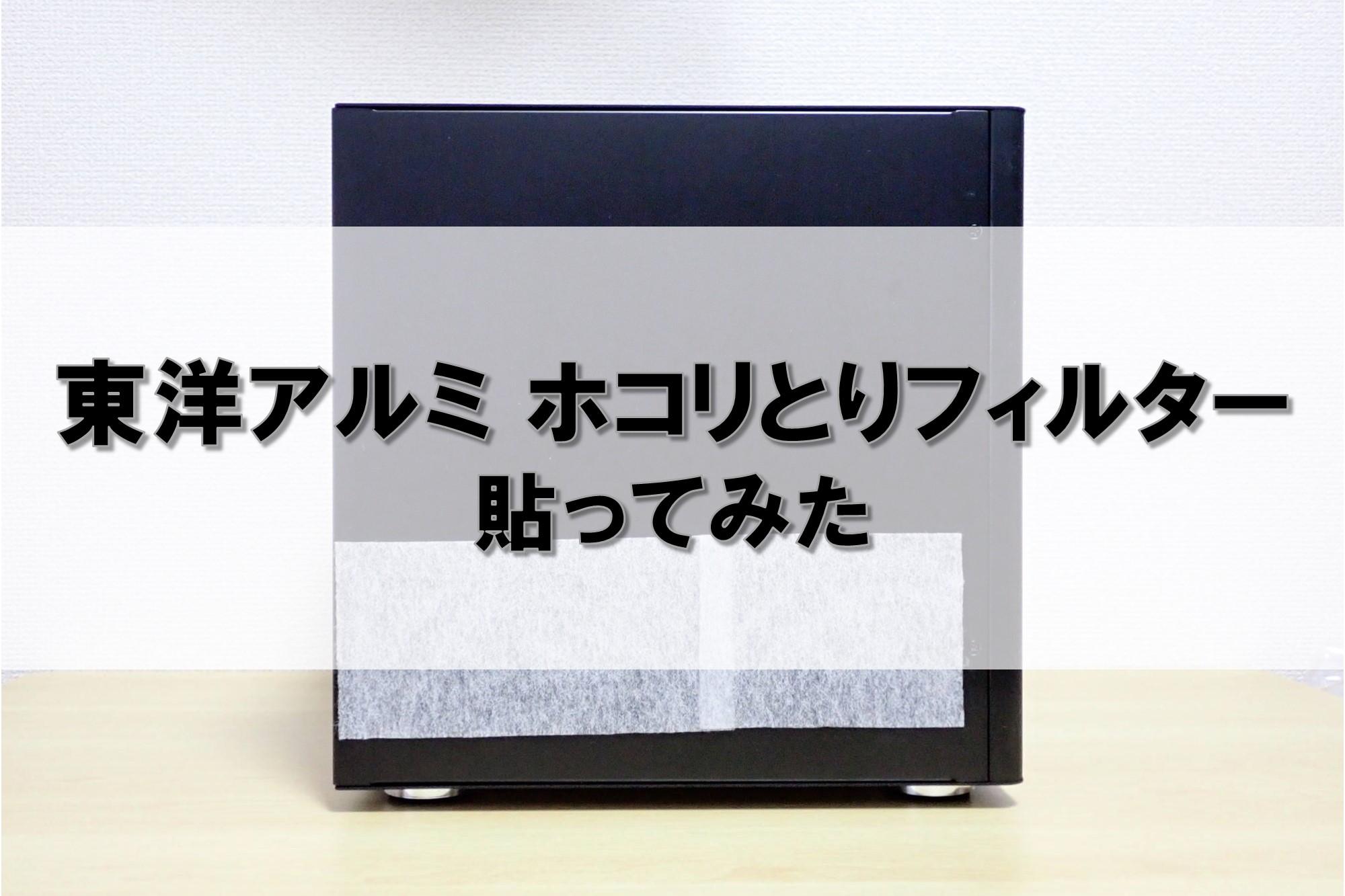東洋アルミ ホコリとりフィルターを自作デスクトップPCに貼り付け