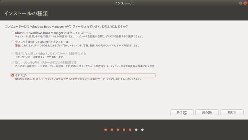 Ubuntu Live USBメモリ
