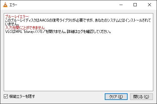 VLC media playerでブルーレイディスク再生時のAACSに関するエラー