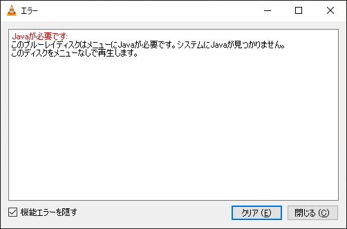 VLC media playerのディスクメニュー表示にはJavaのインストールが必要