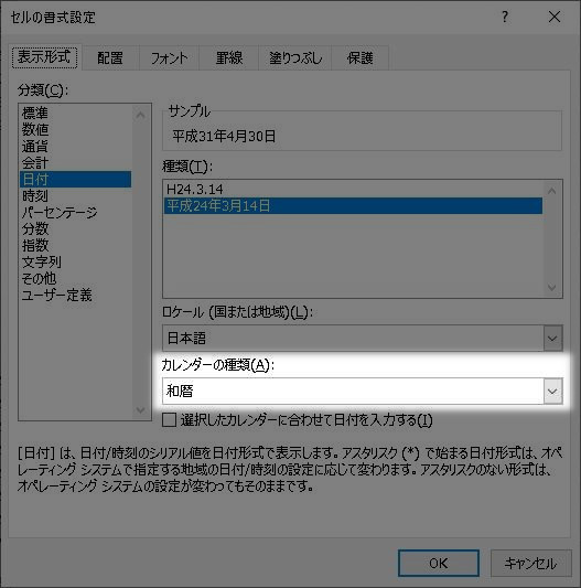 Windows 10 Version 1809 令和