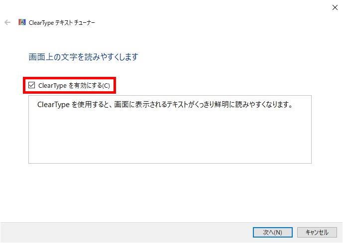 Windows 10 ClearTypeテキストの調整