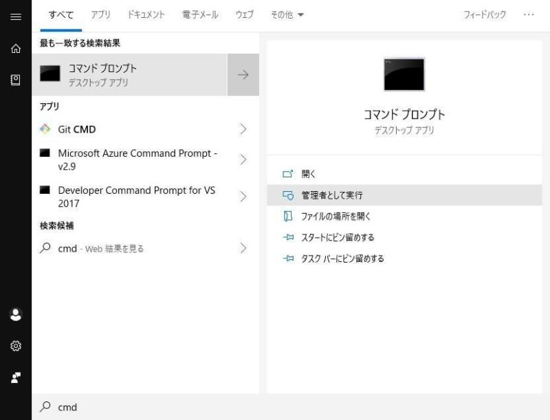 Windows 10 コマンドプロンプト・バッチファイル