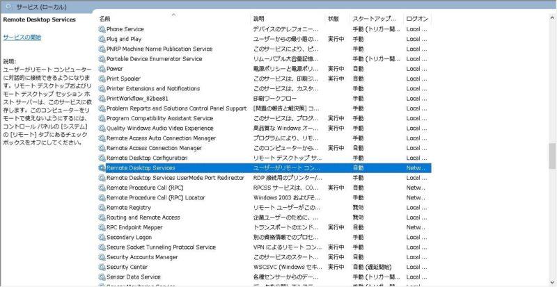 Windows 10 Home リモートデスクトップ