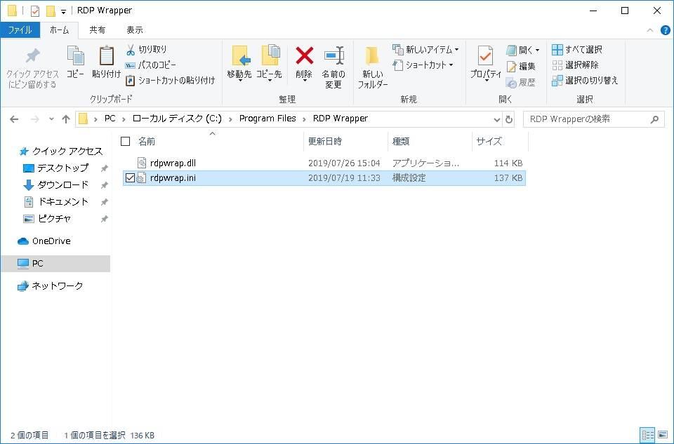 Windows 10 Homeでリモートデスクトップによる遠隔操作を可能に