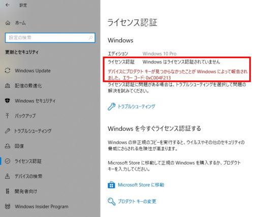 パーツ交換後にWindows 10のライセンスが認証されていない状態になる