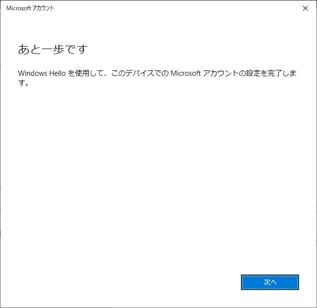 ローカルアカウントからMicrosoftアカウントへ変更する手順