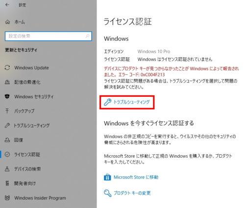 Windows 10のライセンス再認証手順 トラブルシューティングを実施