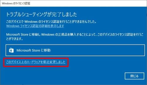 Windows 10のライセンス再認証手順 ハードウェアを最近変更したを選択
