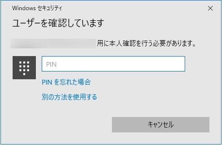 Windows 10のライセンス再認証手順 ユーザー認証