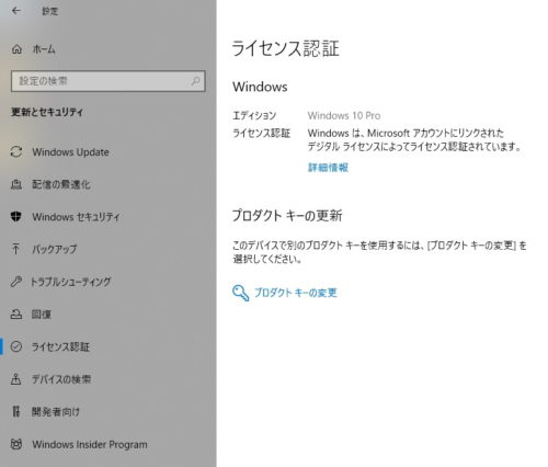 Windows 10のライセンス再認証完了