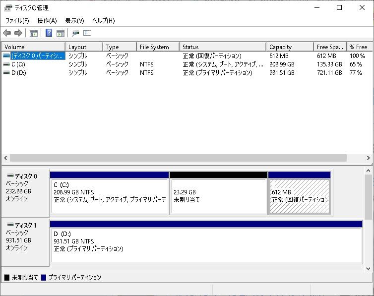 Windows 10 MBR2GPT ディスクの管理