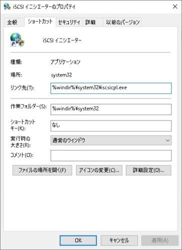 Windows コントロールパネル 管理ツール