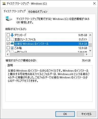Windows.oldフォルダ削除