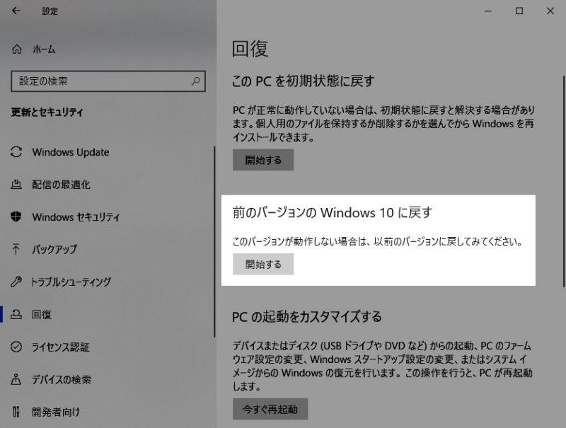Windows 以前のバージョンに戻す