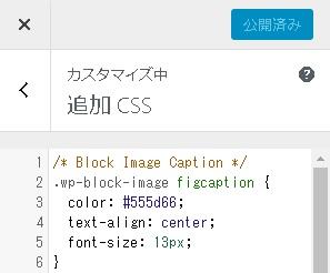 WordPress 画像ブロック キャプション