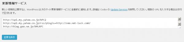 Wordpress 更新情報サービス