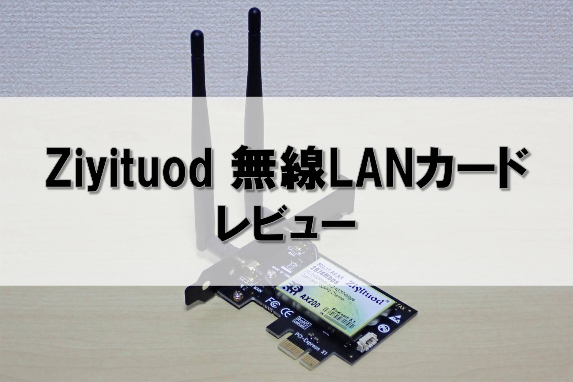 Ziyituod 無線LANカード レビュー
